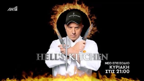 Hell's Kitchen – Κυριακή 27/5